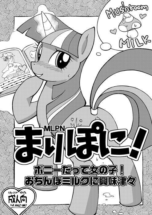 porno pony comic my little A link between worlds boots